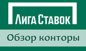 Обзор Liga Stavok ru и вход на официальный сайт Лига Ставок ком