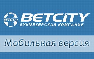 Мобильная версия Betcity m