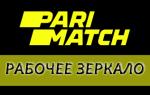 Рабочее зеркало Parimatch — доступ к сайту на сегодня
