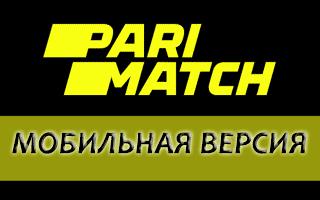 Мобильная версия Parimatch mobile