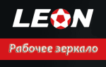 Рабочее зеркало Leonbets на сегодня — актуальный доступ к сайту Leon