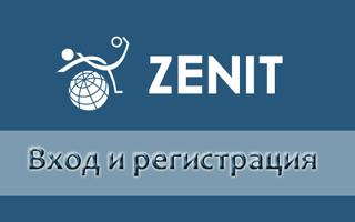 Регистрация Зенитбет и вход на сайт
