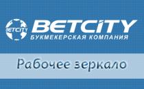 Рабочее зеркало Betcity com на сегодня — альтернативный доступ к сайту