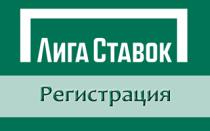 Зарегистрироваться в Лига ставок: этапы регистрации на сайте