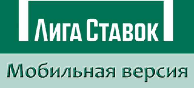 M Ligastavok — мобильная версия и полная версия Лига Ставок