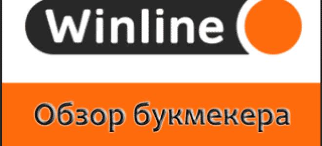 Букмекерская контора Винлайн бет и вход на сайт Winline com