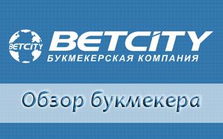 Букмекерская контора Бетсити — легальный официальный сайт
