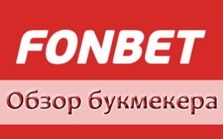 Fonbet ru и БК Фонбет ком: обзор букмекерских контор