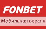 Фонбет мобайл — мобильная версия сайта для телефонов