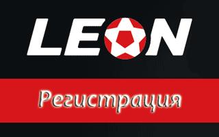 Регистрация в Леон Бет — как правильно зарегистрироваться
