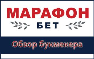 Букмекерская контора Marathonbet com и ru: обзор официальных сайтов