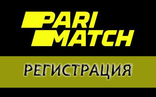 Регистрация Parimatch на международном и ЦУПИСном сайте