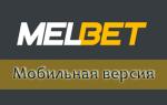 Мобильная версия Melbet mobile