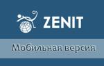 Мобильная версия Зенитбет