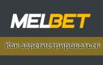 Регистрация в Melbet
