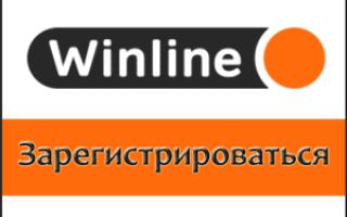Как зарегистрироваться в Winline и регистрация в Винлайн ру