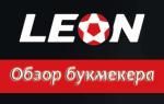 Букмекерская контора Leonbets com: вход на сайт, ставки на спорт