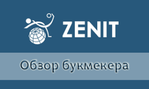 Зенитбет — букмекерская контора с новым официальным сайтом