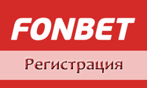 Как зарегистрироваться в Fonbet: лучший способ