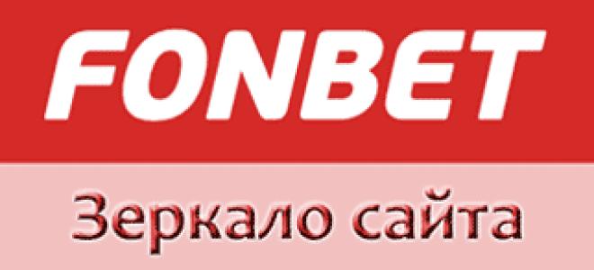 Рабочее зеркало Фонбет на сегодня — доступ на синий Fonbet